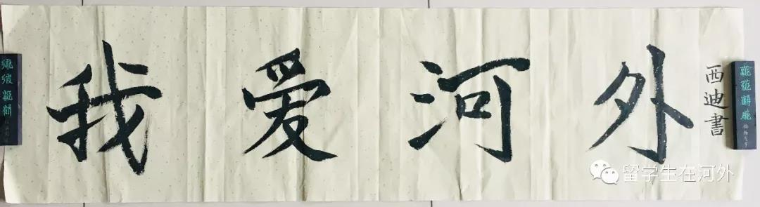 Chinese Culture Experience Series - Calligraphy