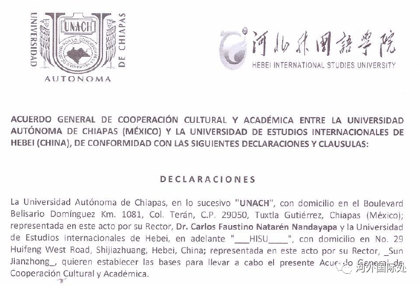 Hebei Foreign Studies University and Chiapas Autonomous University of Mexico Officially Signed a Cooperation Contract